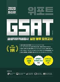 2020 최신판 위포트 GSAT 삼성직무적성검사 실전 봉투 모의고사
