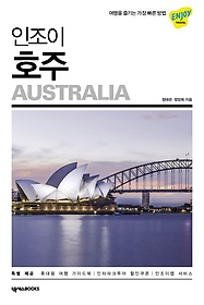 ENJOY 호주 (2019)