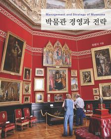 박물관 경영과 전략 (컬러정장본)