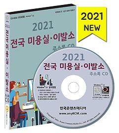 2021 전국 미용실 이발소 주소록 CD