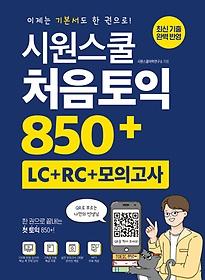 시원스쿨 처음토익 850+ (LC+RC+모의고사)