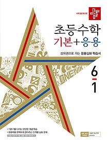 디딤돌 초등수학 기본+응용 6-1 (2022년용)