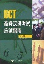 BCT 상무한어고시응시지남