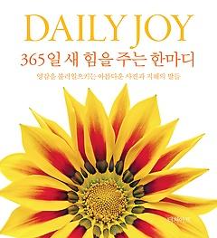 DAILY JOY - 365일 새 힘을 주는 한마디