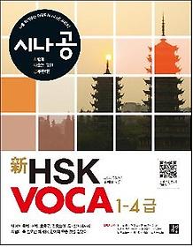 시나공 신 HSK VOCA 1-4급