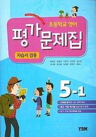 초등학교 영어 평가문제집 5-1 (2018년용)