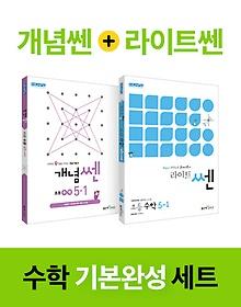 초등수학 기본 완성 세트_개념쎈+라이트쎈 5-1 (2020)