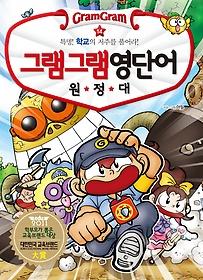 그램그램 영단어 원정대 14