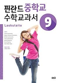 """<font title=""""핀란드 중학교 수학교과서 Laskutaito 9 (2017년용)"""">핀란드 중학교 수학교과서 Laskutaito 9 (2...</font>"""