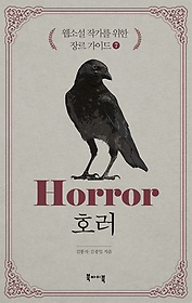 "<font title=""웹소설 작가를 위한 장르 가이드 7 - Horror 호러"">웹소설 작가를 위한 장르 가이드 7 - Horro...</font>"