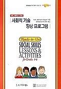 사회적 기술 향상 프로그램 - 초등4-6학년