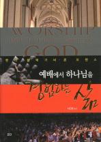 예배에서 하나님을 하나님을 경험하는 삶