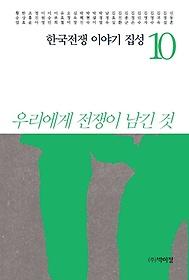한국전쟁 이야기 집성 10