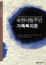 북한이탈주민 가족복지론