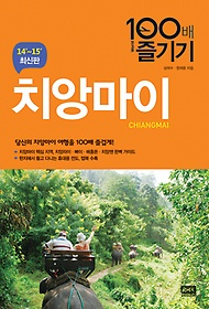 치앙마이 100배 즐기기 (2014~2015)