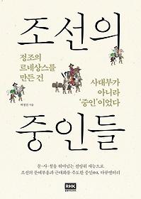 조선의 중인들