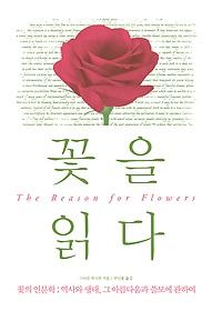 꽃을 읽다 : 꽃의 인문학;역사의 생태, 그 아름다움과 쓸모에 관하여 = (The) Reason for Flower