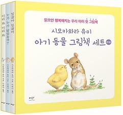 시모카와라 유미 아기 동물 그림책 3권 세트