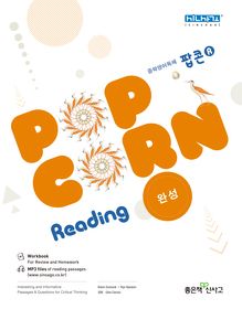 [한정판매] 팝콘 리딩 중학영어독해 - 완성