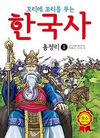 한국사 총정리 1