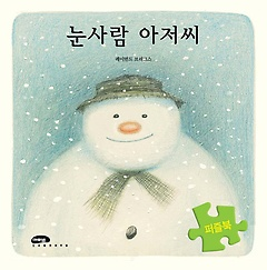 눈사람 아저씨 (퍼즐북)