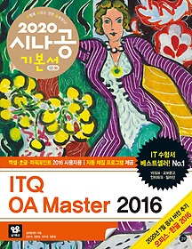 """<font title=""""2020 시나공 ITQ OA Master (엑셀+한글+파워포인트 2016 사용자용)"""">2020 시나공 ITQ OA Master (엑셀+한글+파...</font>"""