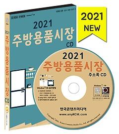 2021 주방용품 시장 주소록 CD