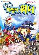 꼬마 마법사 위니 STORY 1