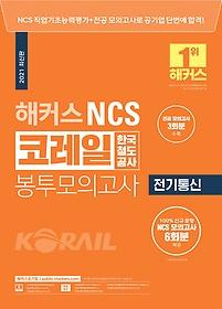 "<font title=""2021 해커스 NCS 코레일 한국철도공사 봉투모의고사 - 전기통신"">2021 해커스 NCS 코레일 한국철도공사 봉투...</font>"