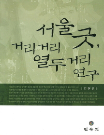 서울굿, 거리거리 열두 거리 연구