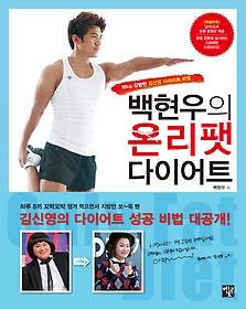 백현우의 온리팻 다이어트 = Only fat diet : 18kg 감량한 김신영 다이어트 비법