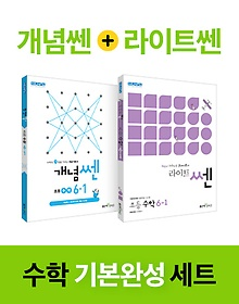 초등수학 기본 완성 세트_개념쎈+라이트쎈 6-1 (2020)