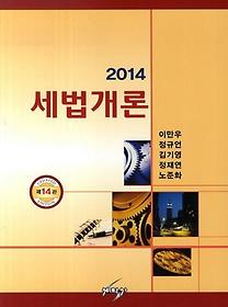 2014 세법개론