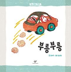 창비 말놀이 그림책 - 부릉부릉