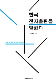 한국 전자출판을 말한다
