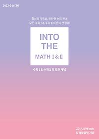인투더 수학 1 + 2 (2020)