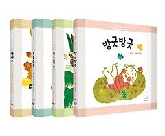 창비 말놀이 그림책 1~4권 세트