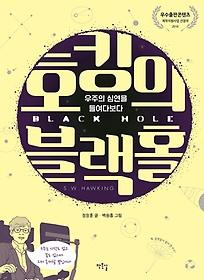 호킹의 블랙홀