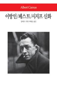 이방인/페스트/시지프 신화