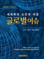 글로벌이슈 - 세계화의 도전과 대응
