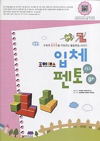 조이매스 입체펜토 수준 2 (워크북)