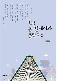 한국 근,현대시와 문학교육