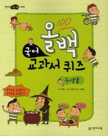 올백 국어 교과서 퀴즈 - 우리말