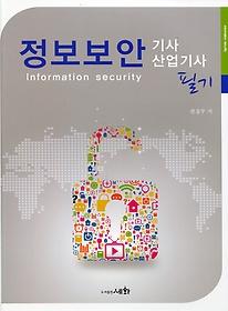 정보보안 기사 산업기사 필기 (2015)
