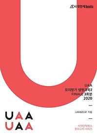 """<font title=""""2020 UAA 모의평가 생명과학 2 FINALE 3회분 (2019)"""">2020 UAA 모의평가 생명과학 2 FINALE 3회...</font>"""
