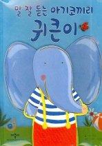 말 잘 듣는 아기 코끼리