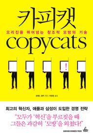 카피캣 copycats