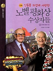 노벨 평화상 수상자들 4