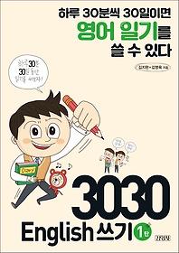 3030 ENGLISH 쓰기 1탄