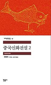 중국신화전설 2